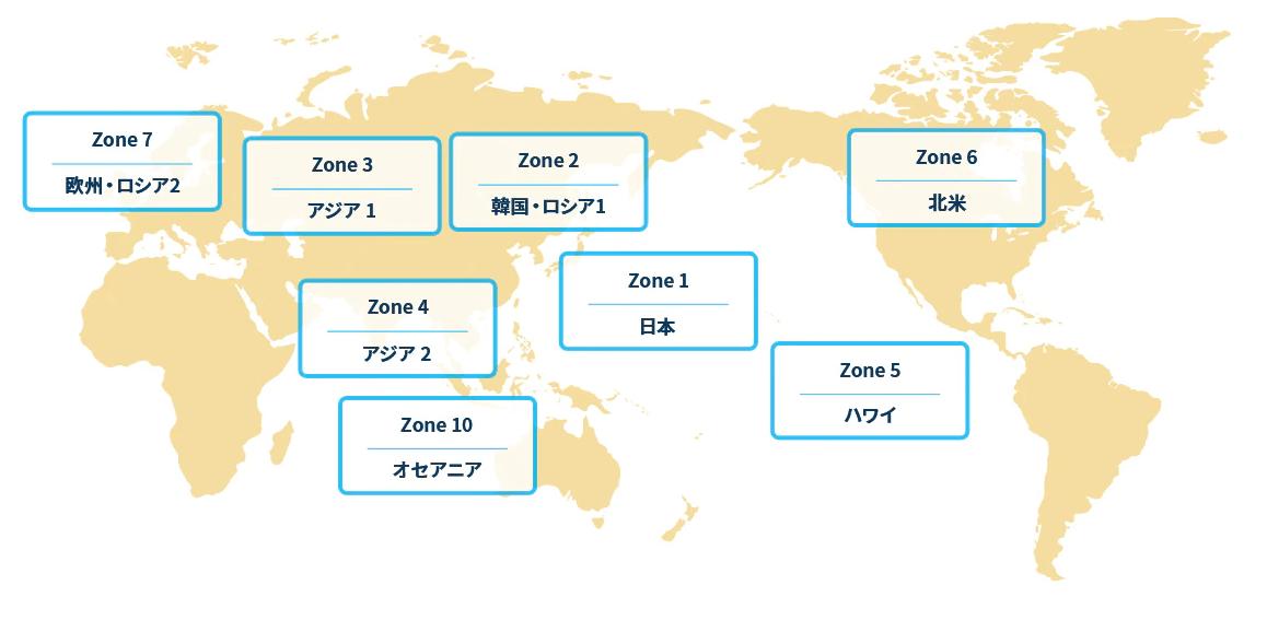 ANA国際線特典航空券のゾーン区分