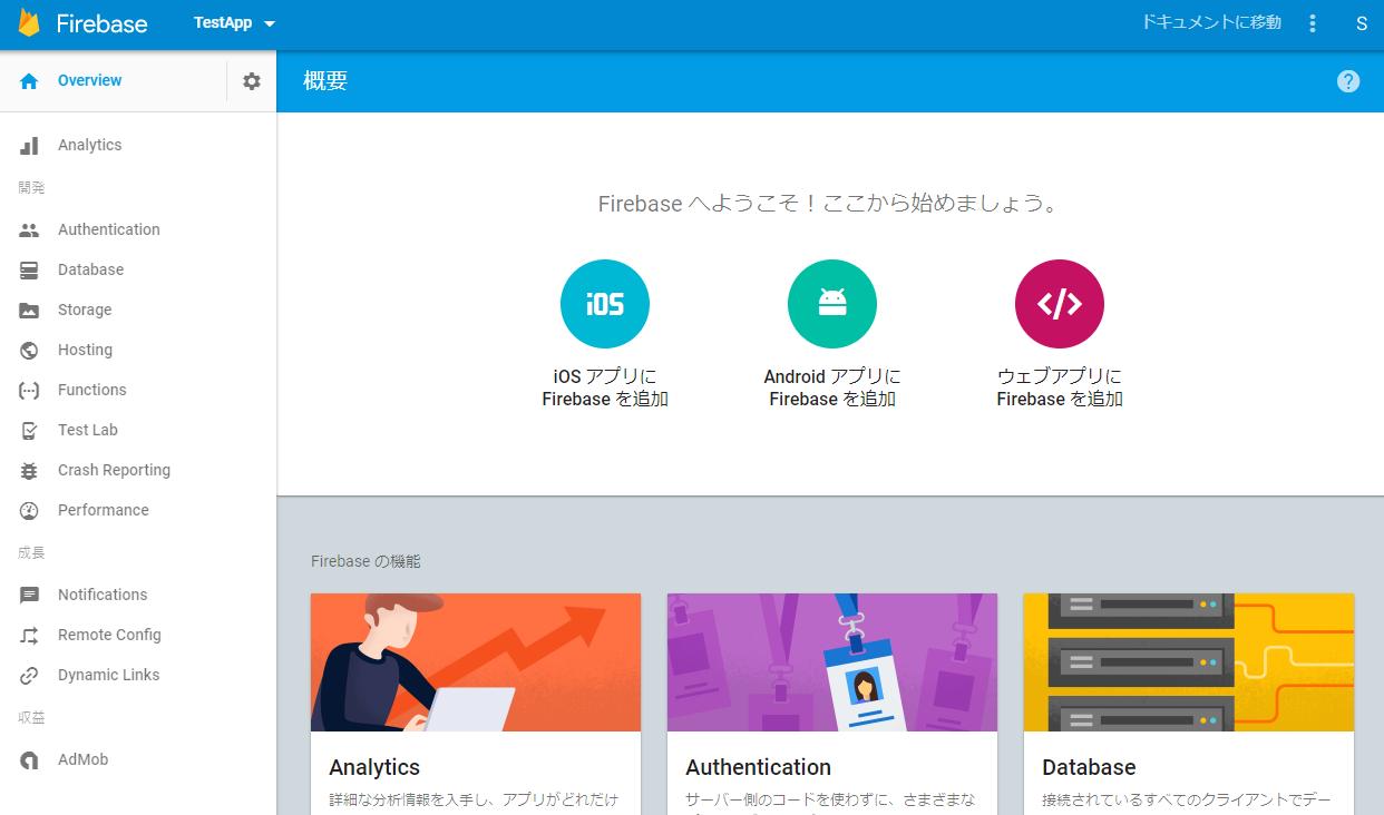 Firebaseを追加