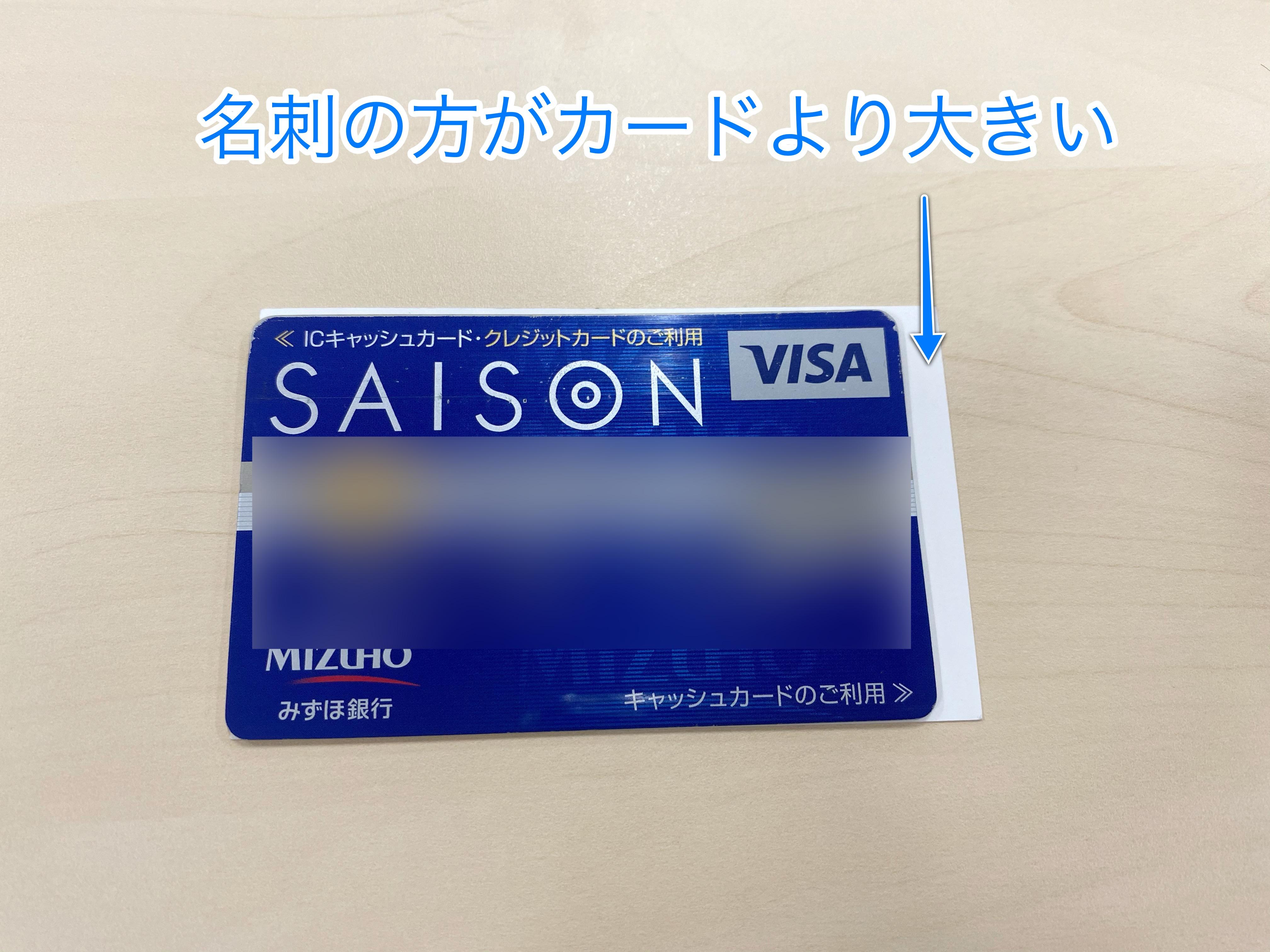 名刺はカードより大きい