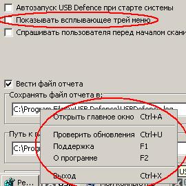 Обсуждение xUSB Defence (version 1.2.1.3)