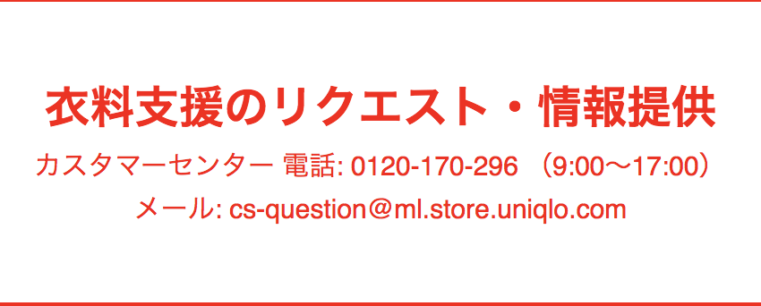 ユニクロ・ジーユーの支援情報