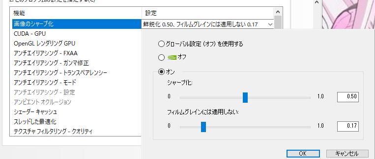nvidia設定の画像のシャープ化