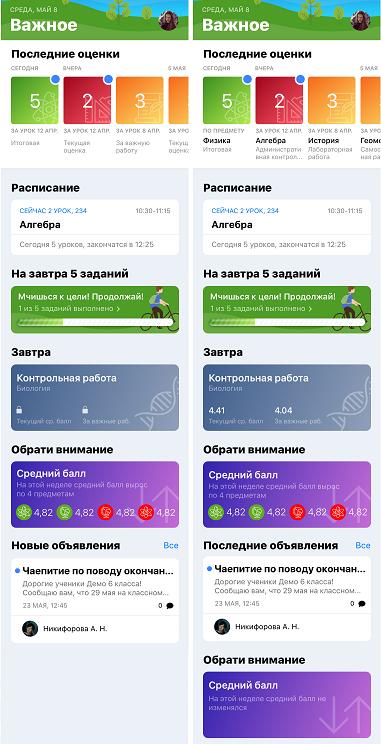 930579edfb91 Мобильное приложение Дневник.ру для учащихся и родителей – Портал ...