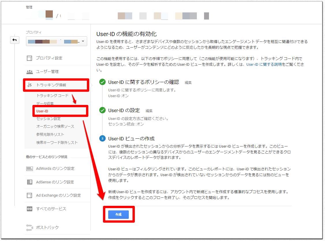 GoogleアナリティクスのUser ID...