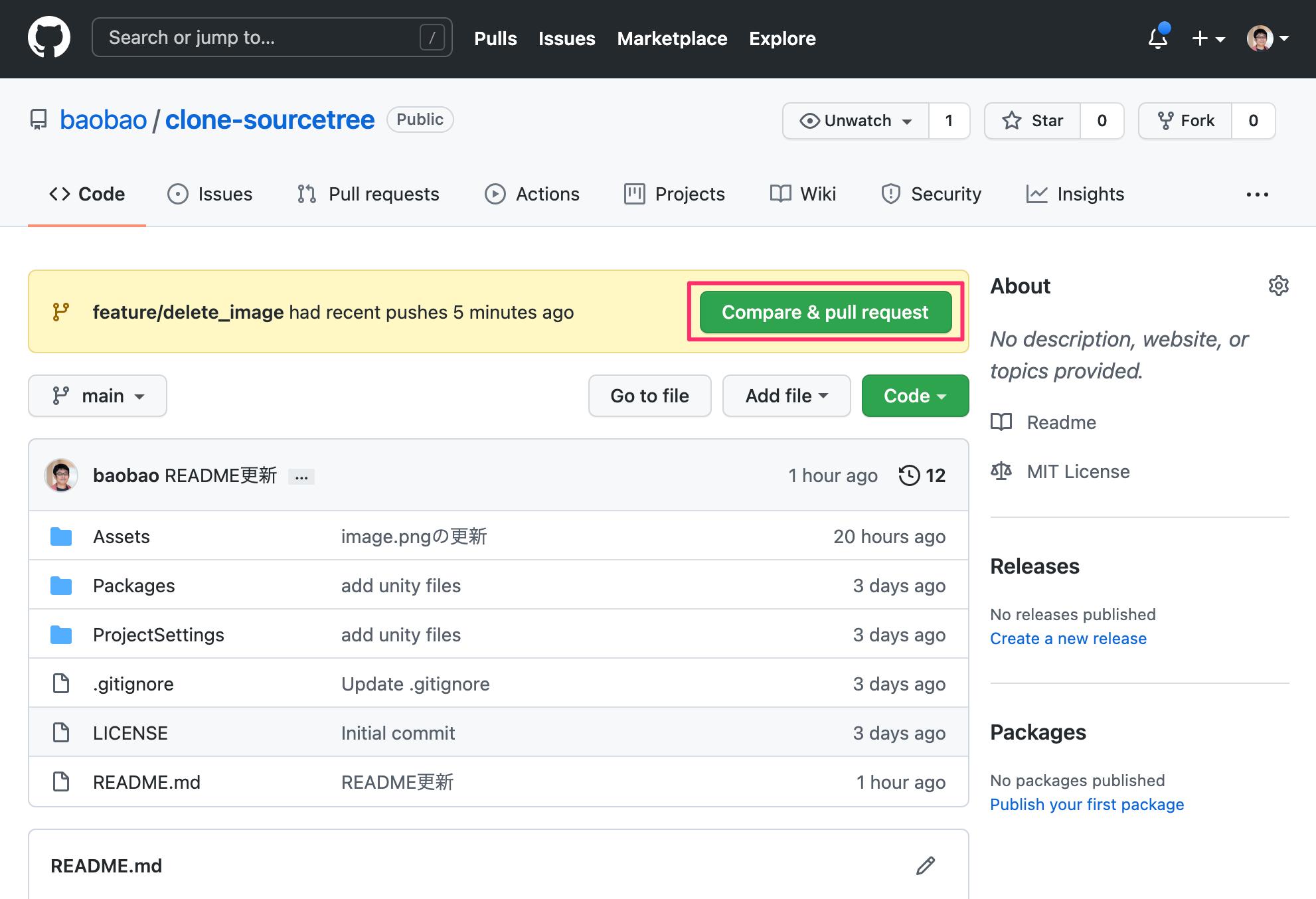 【基礎その3】UIデザイナーがUnityから画像を削除してGitHubへ反映する方法_12