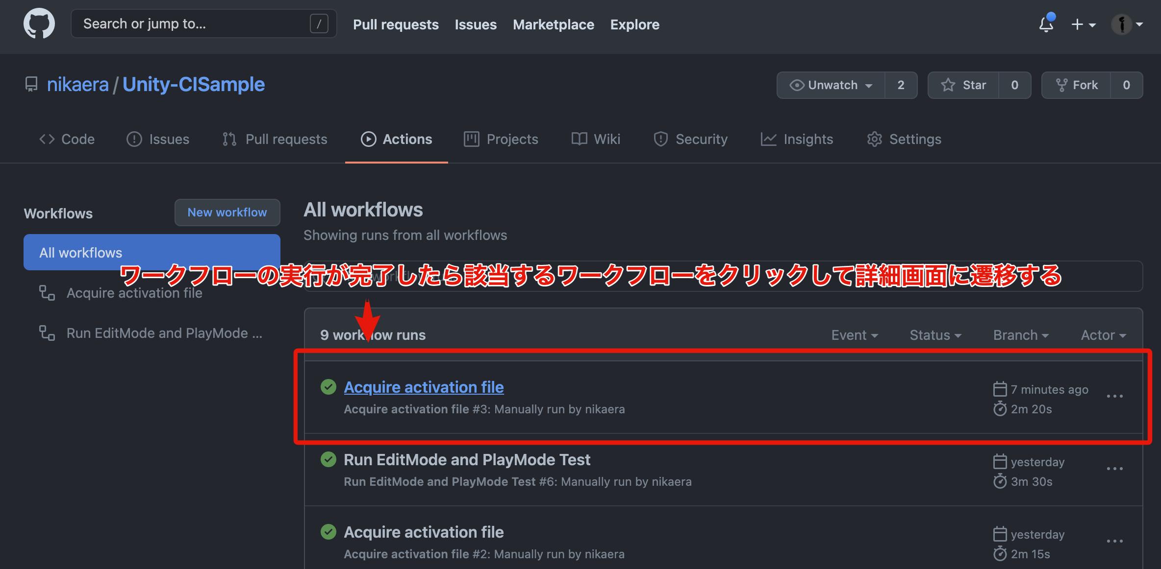 2. ワークフローの実行に成功したら、該当項目をクリックして詳細画面に遷移する