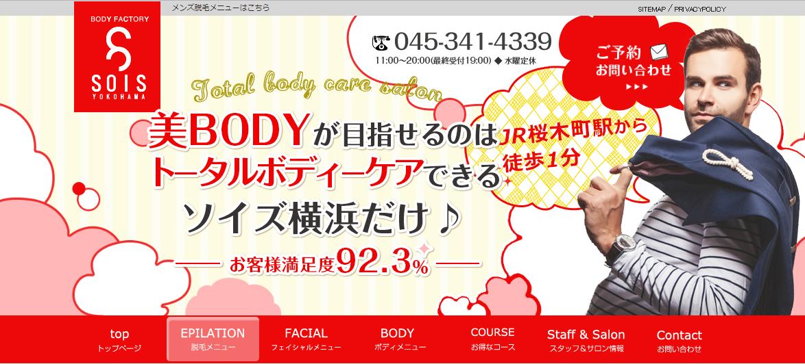 SOISのホームページ