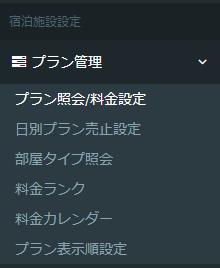メニュー/宿泊プラン照会