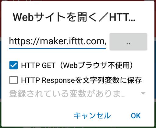 [スクリーンショット]「Webサイトを開く/HTTPを取得」の設定画面