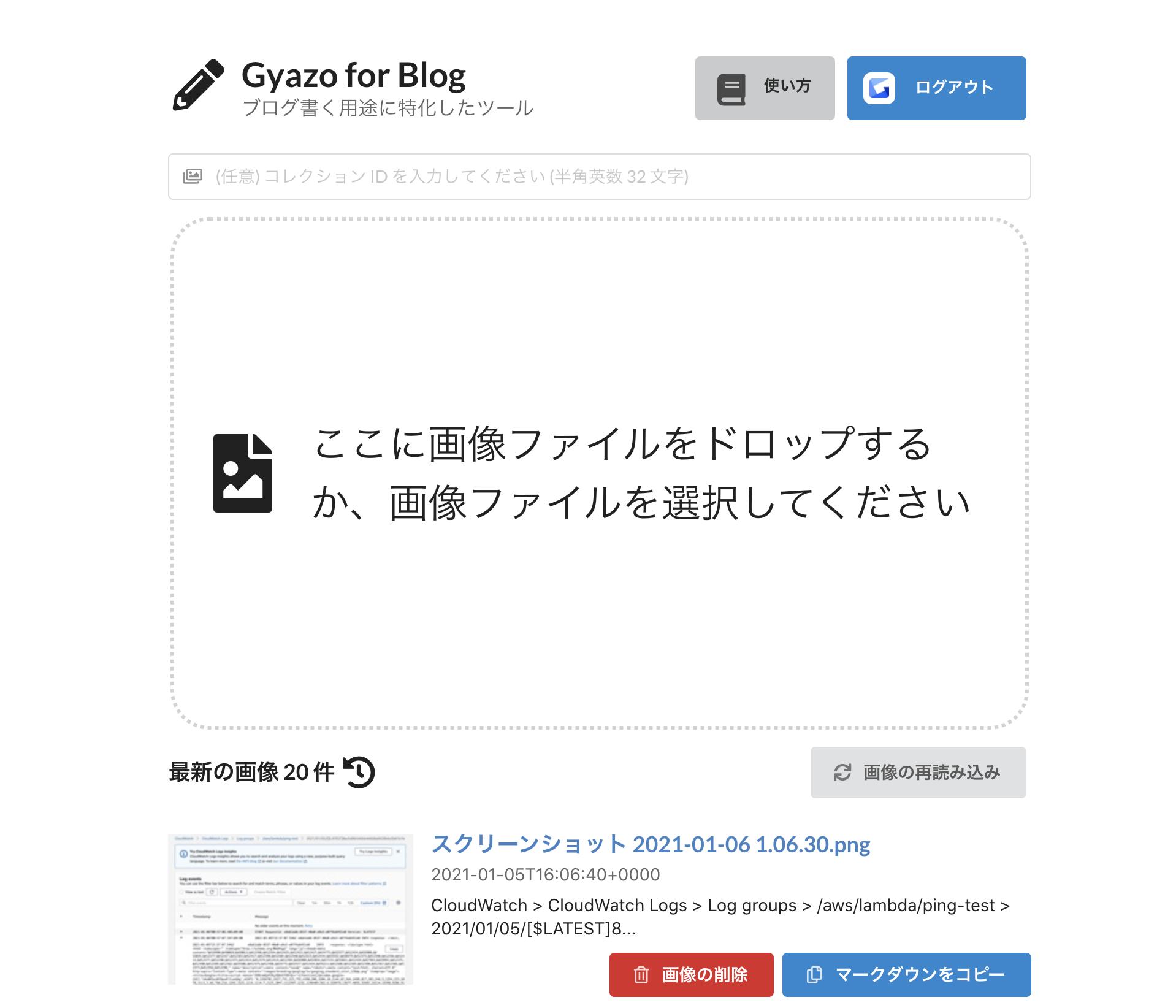 Gyazo を技術記事を書く用途で使っているので専用の便利ツールを作ってみた