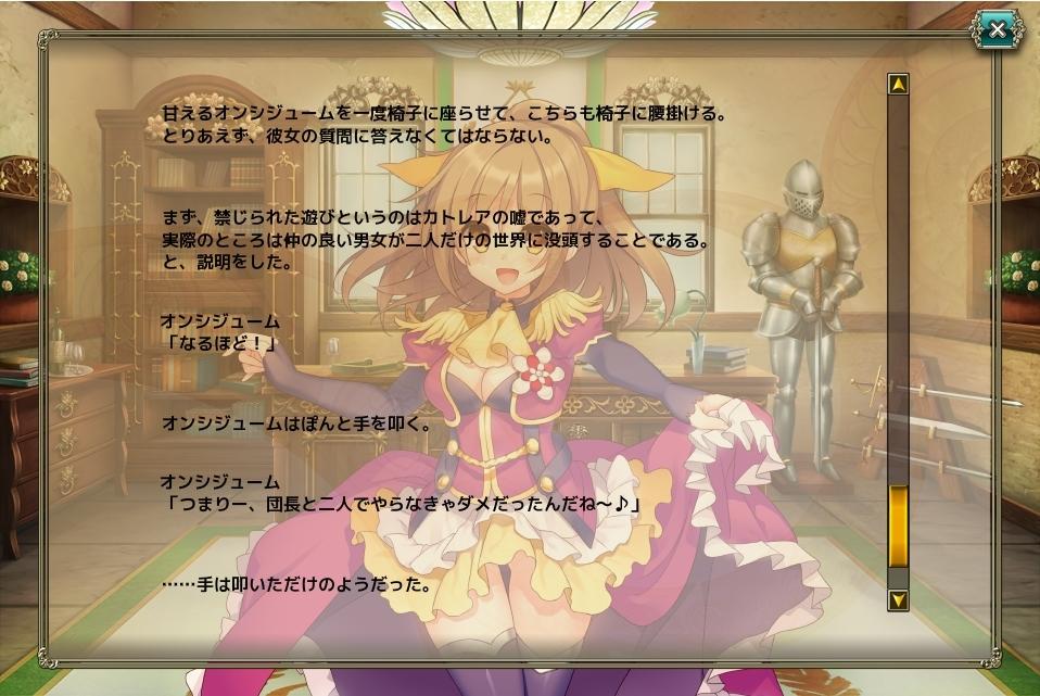 【DMM.R18】FLOWER KNIGHT GIRL 〜X指定〜part1217 [無断転載禁止]©bbspink.com->画像>111枚