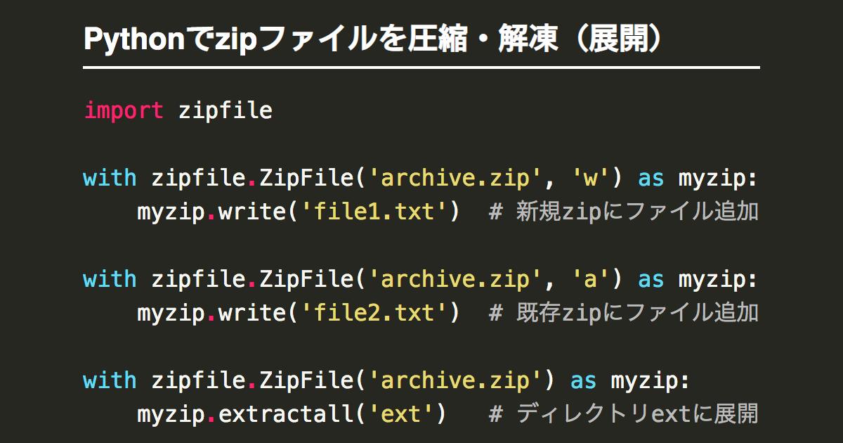 Pythonでzipファイルを圧縮・解凍するzipfile   note nkmk me