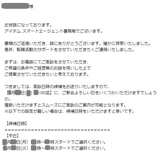 調整メール