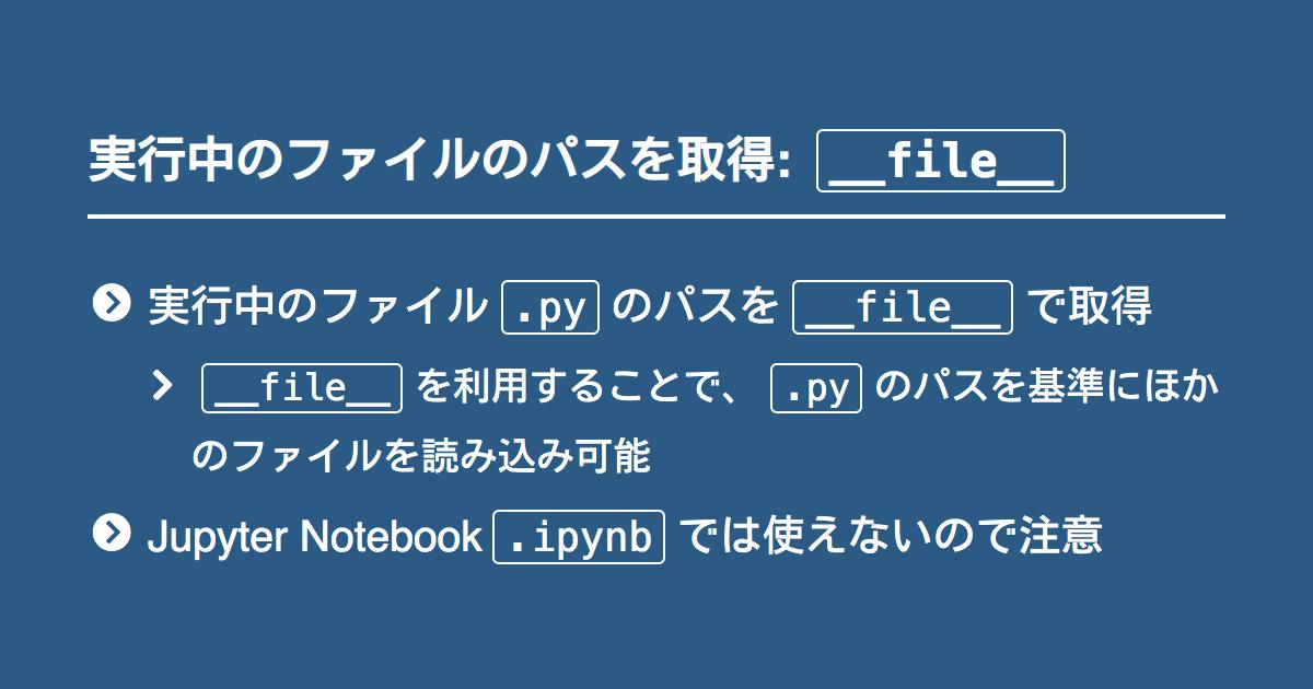 Pythonで実行中のファイルの場所(パス)を取得する__file__ | note ...