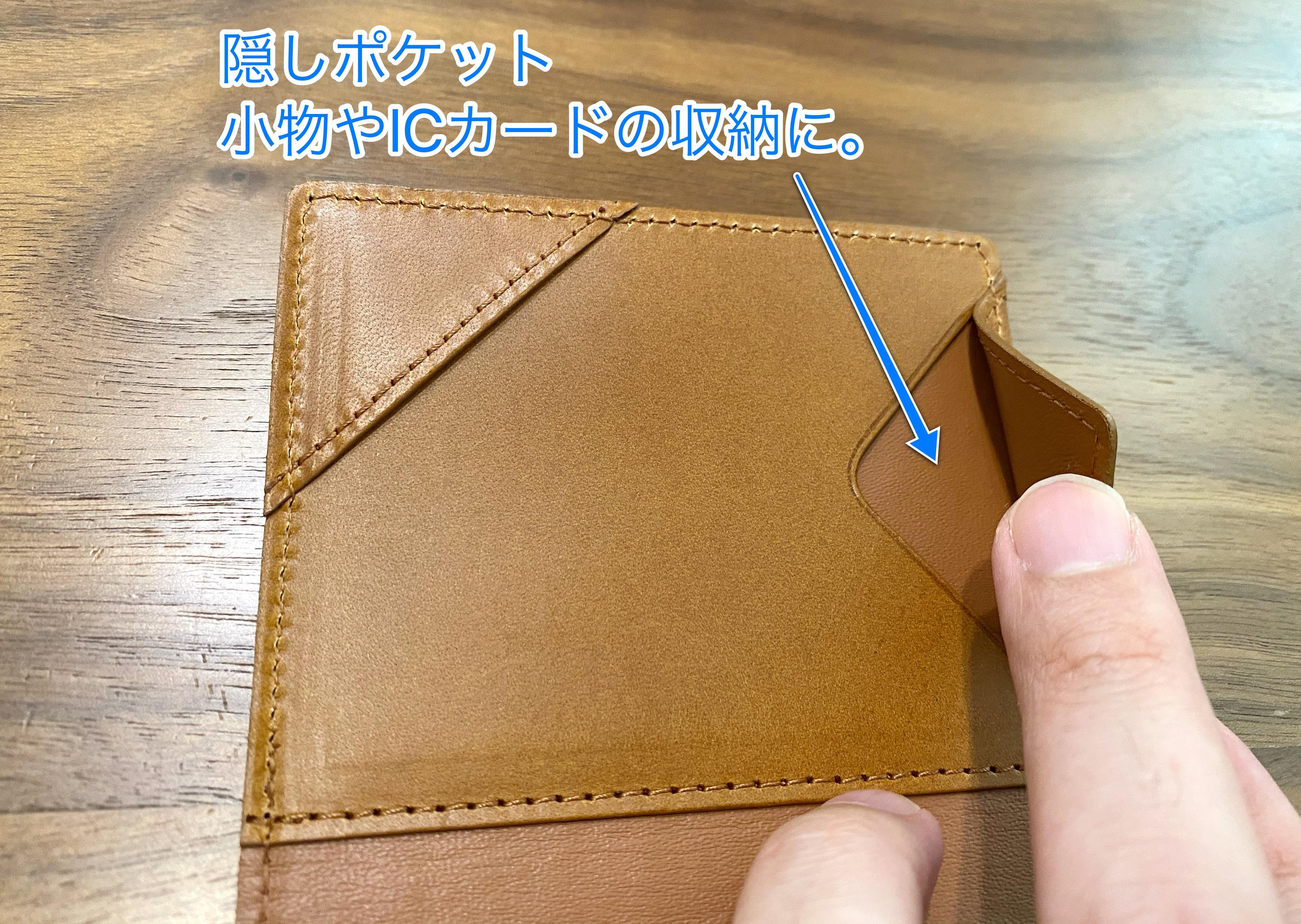 薄い財布 隠しポケット