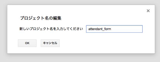attendant_form