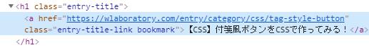 【CSS】ブラウザでブログ構成要素のクラスやIDを確認する方法【ブログ向け】