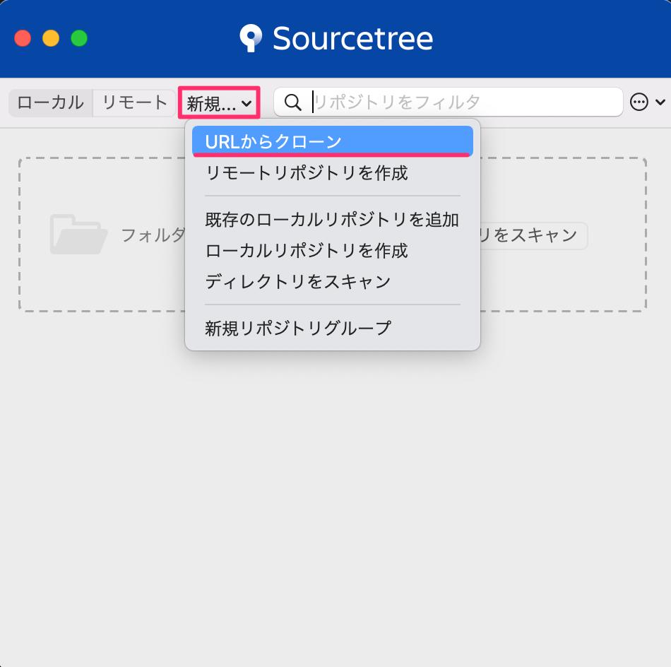 SourcetreeでUnityプロジェクトをGitHubからダウンロードする方法_5