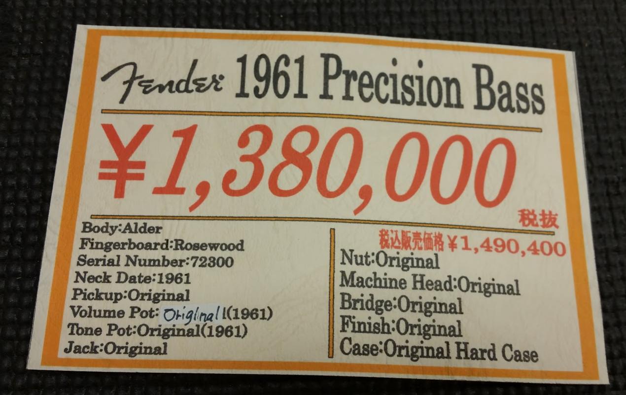 フェンダープレシジョンベース 1961 ヴィンテージ fender precision bass 149万円(税込み) 7