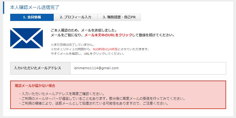 日経キャリアネットの登録方法