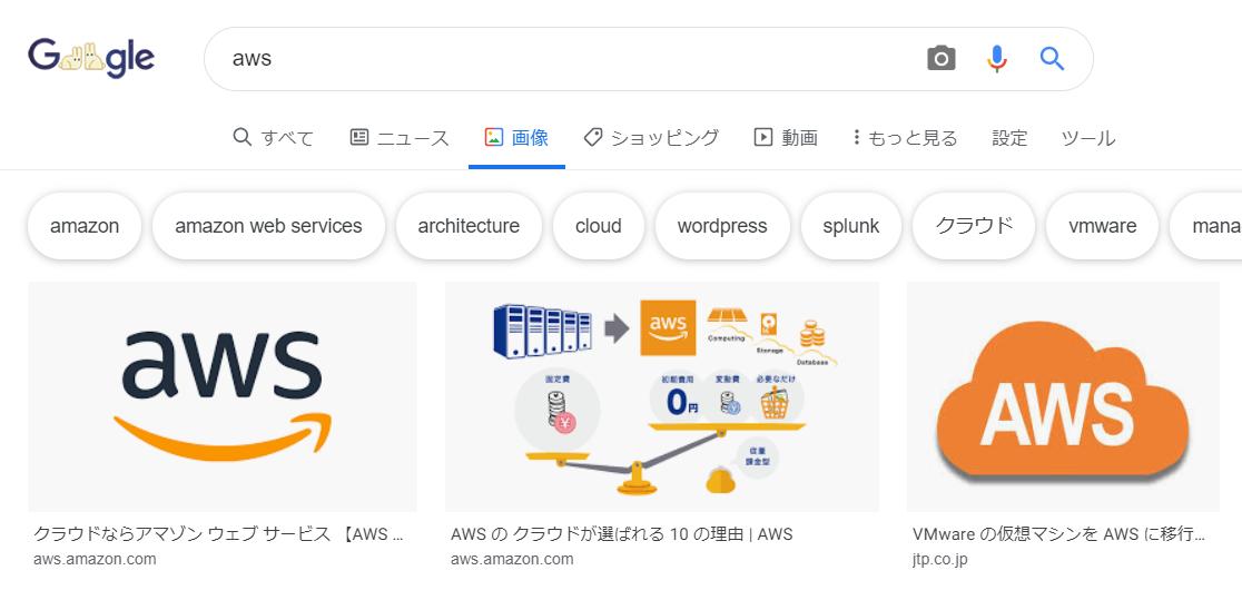 AWSを検索