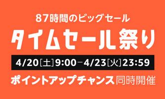 4月23日まで「Amazonタイムセール祭り」開催
