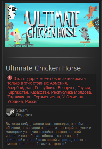Ultimate chicken horse 150p