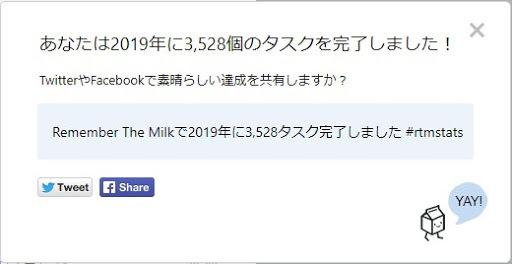 [スクリーンショット]Remember The Milkの恒例「今年完了したタスク」は3,528個
