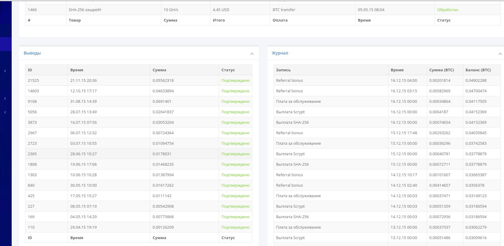 вывод с hashflare, источник пассивного дохода, заработок в интернете
