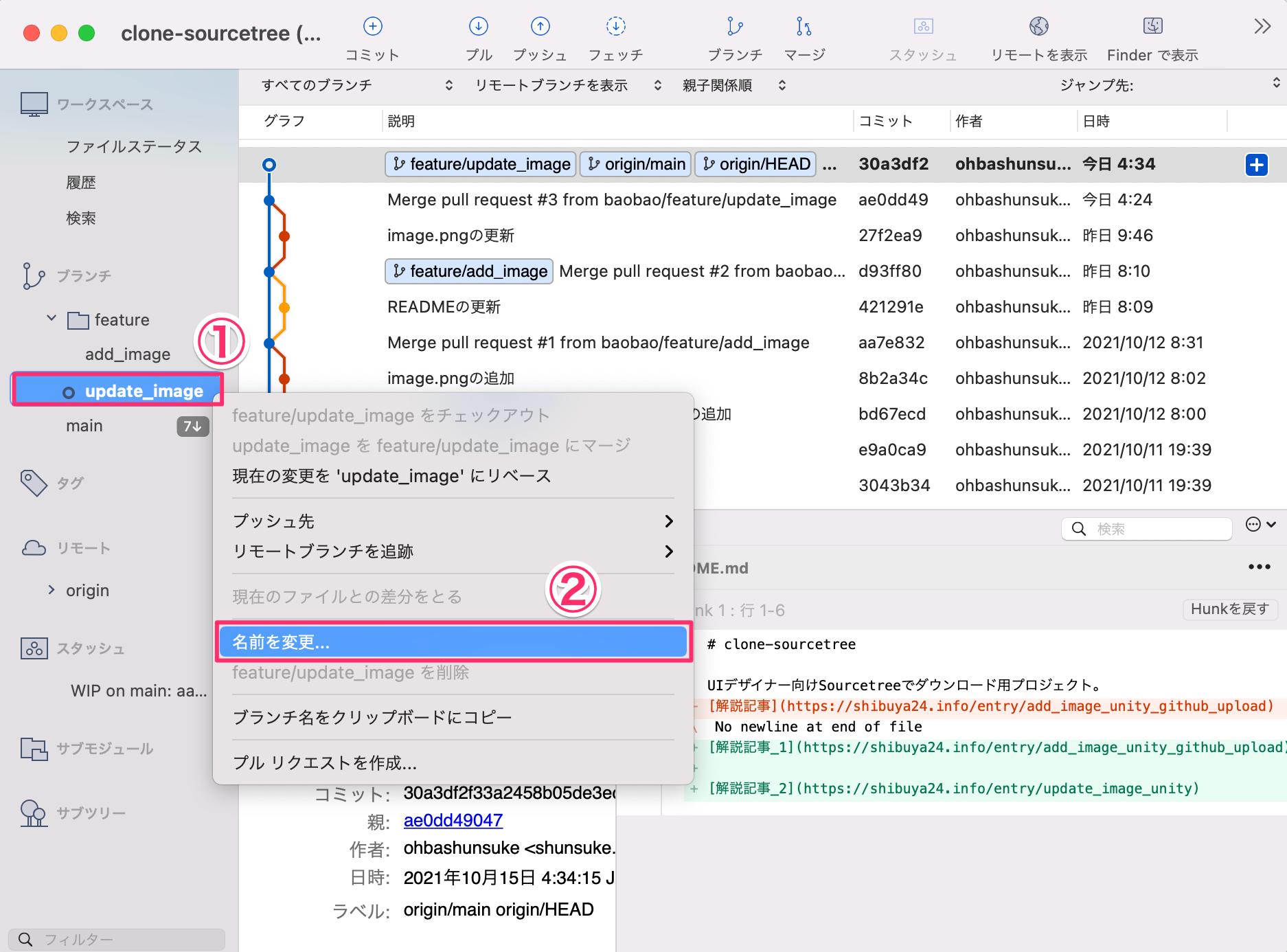 【基礎その3】UIデザイナーがUnityから画像を削除してGitHubへ反映する方法_2