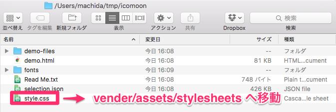 icomoon でダウンロードしたファイルの中の `style.css` を `vender/assets/stylesheets` の中に移動。