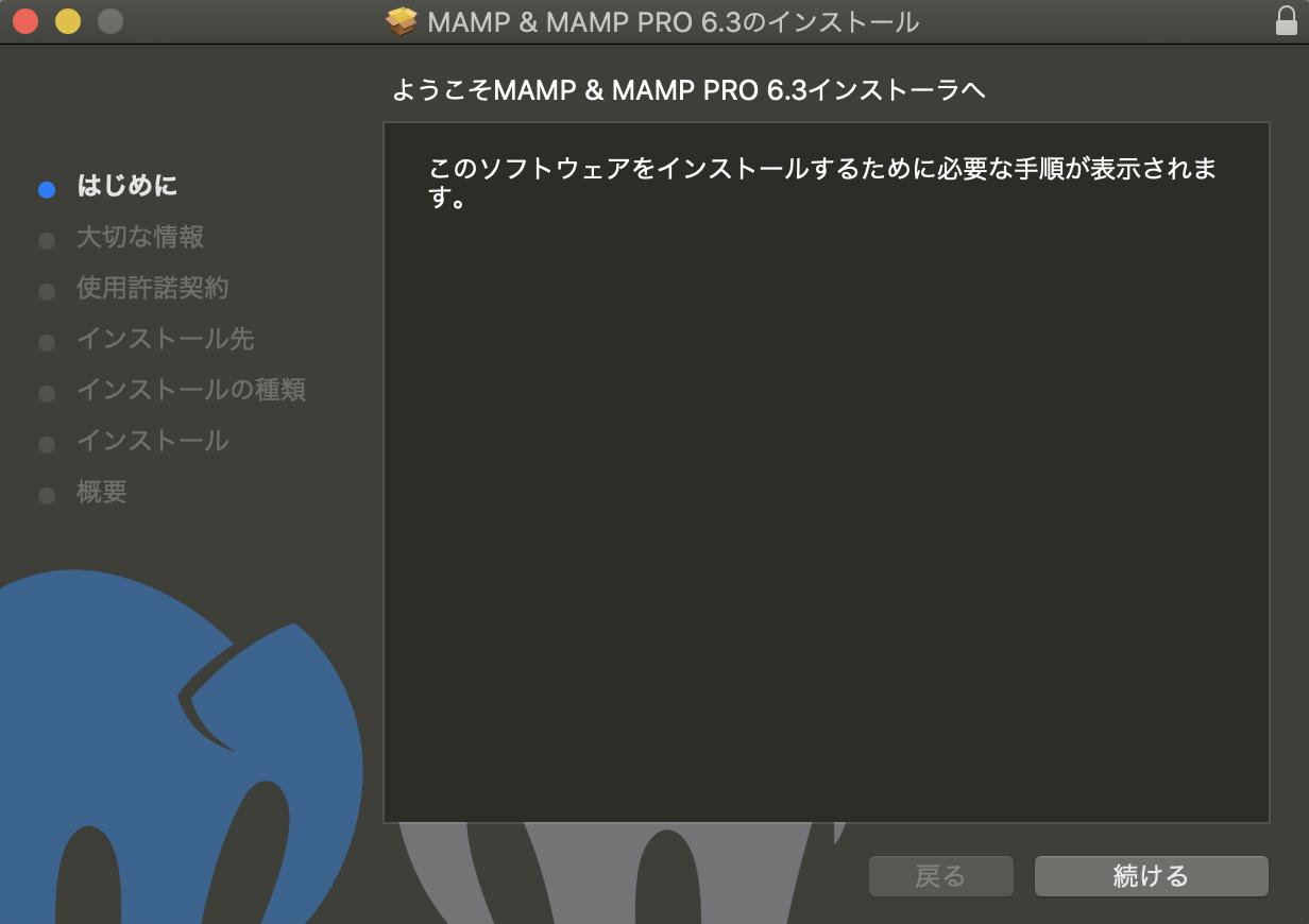 MAMP & MAMP PROインストーラー[はじめに]