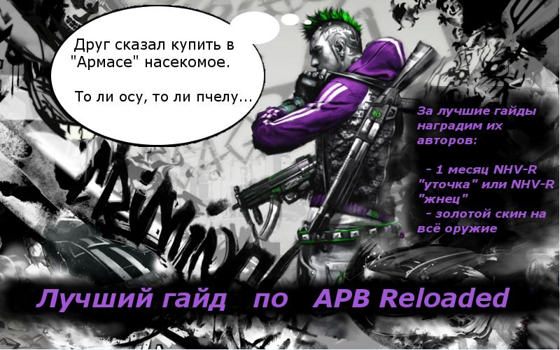apb текстуры:
