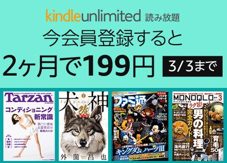 読み放題「Kindle Unlimited」199円で2ヶ月