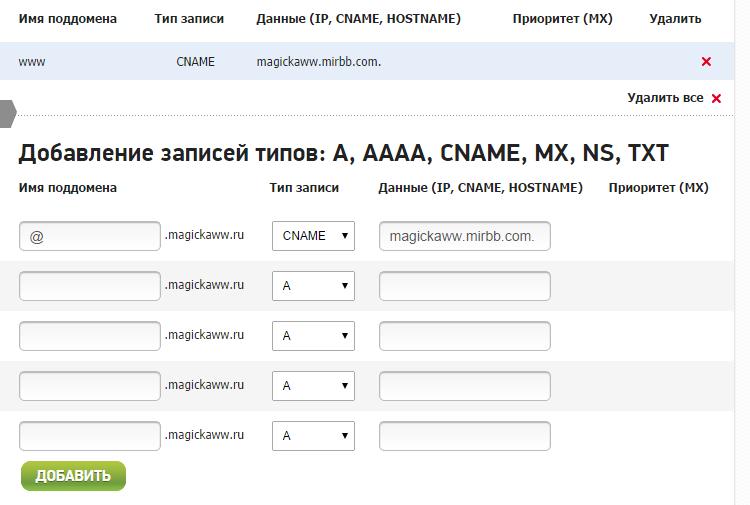 2domains и управление DNS 31421b006e70f1c4deead2cb2f8e3654