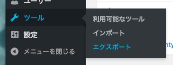 WordPressのエクスポートメニュー