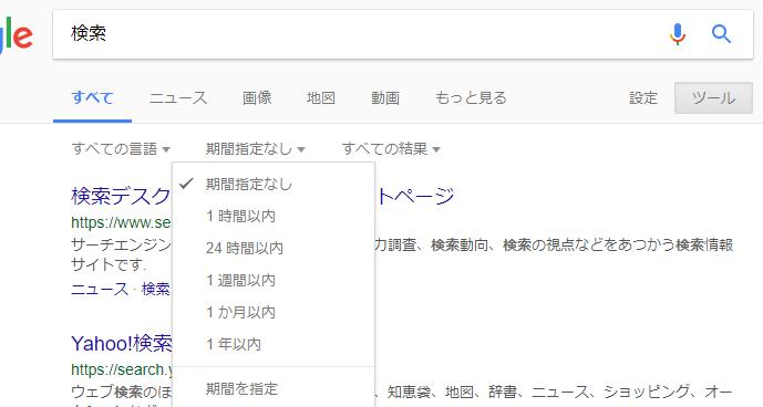 検索結果の期間指定
