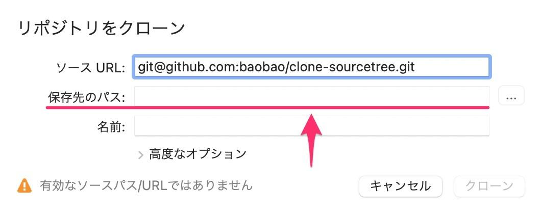 SourcetreeでUnityプロジェクトをGitHubからダウンロードする方法_7