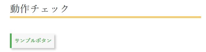 【CSS】はてなブログでCSSデザインを使う8つの方法