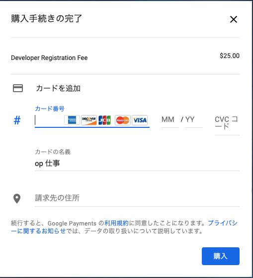 Google play console 支払画面