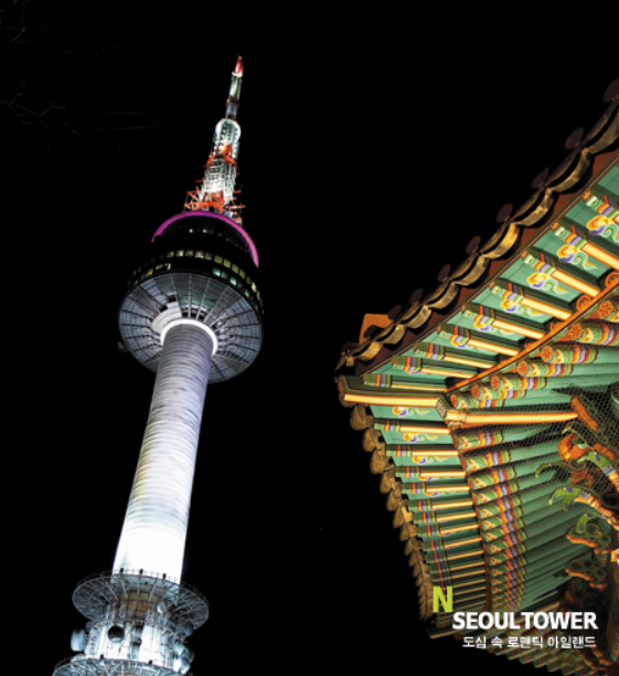 Best Attraction: Namsan Tower