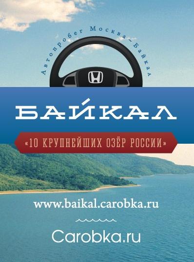 Москва - Байкал. Открывай Россию вместе с нами