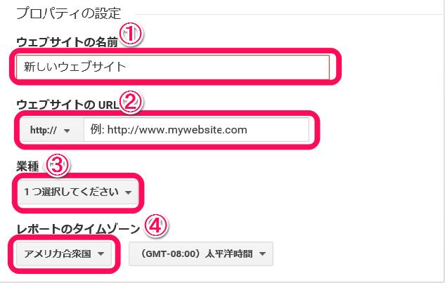 ウェブサイトの名前、URL、業種、レポートのタイムゾーンを設定
