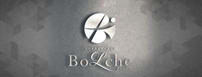 BoLche ボルチェ 京都 パーソナルトレーニング TOP