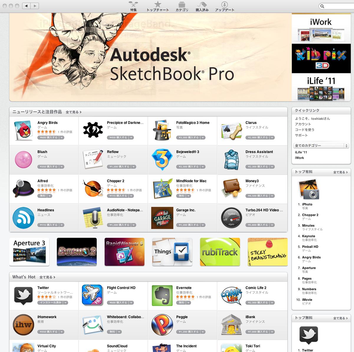 2011年01月06日(木)Mac App Store オープン #MacAppStore 7