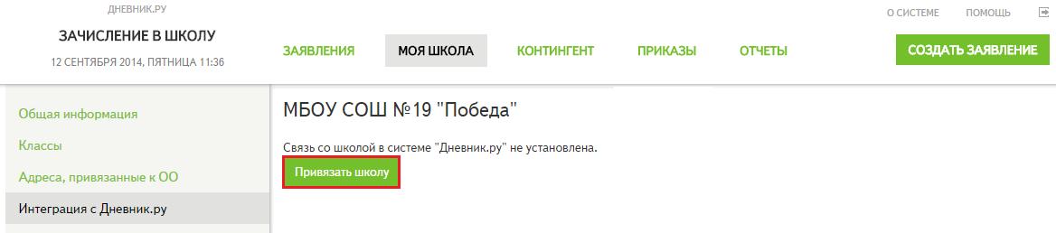 94ba5b295752 в открывшейся форме авторизации необходимо указать логин и пароль  администратора образовательной организации именно в Дневник.ру  ...