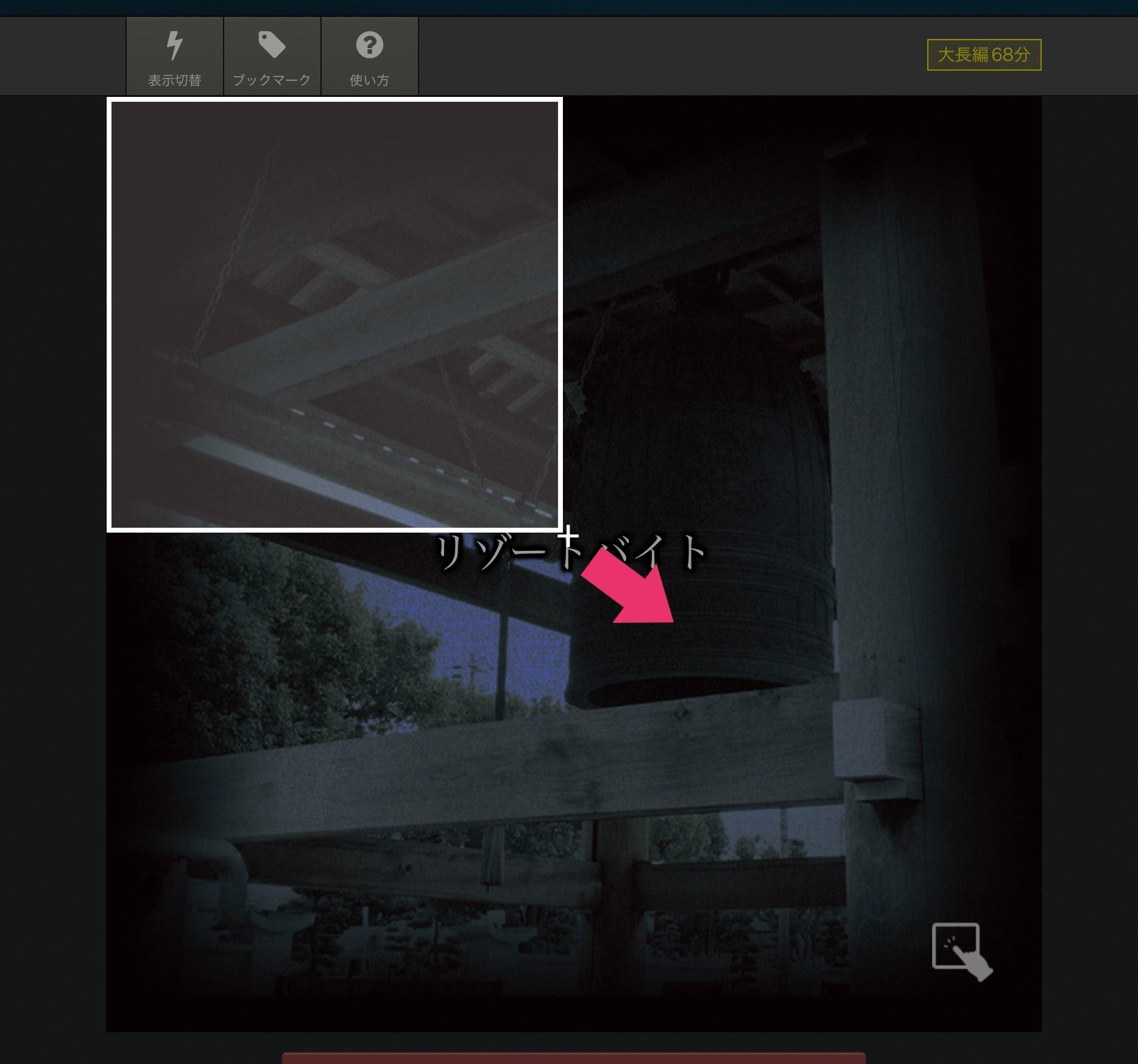 キャプチャ動画を撮りたい箇所 image md