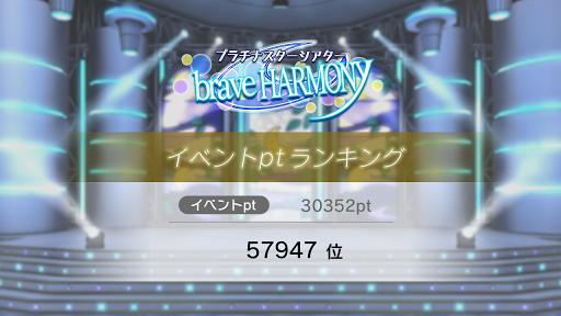 [スクリーンショット]30352pt 57947位