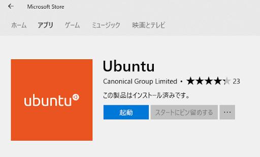 [スクリーンショット]Microsoft Store上のUbuntuアプリ