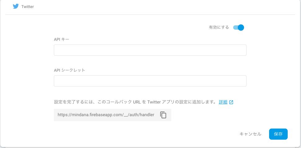TwitterLoginConfig